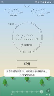 SleepTown 遊戲化養成早起習慣,來自 Forest 台灣團隊開發 SleepTown-05