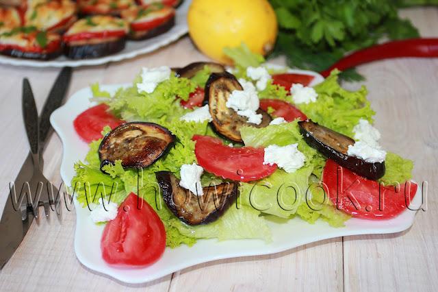 рецепт салата с баклажанами-гриль
