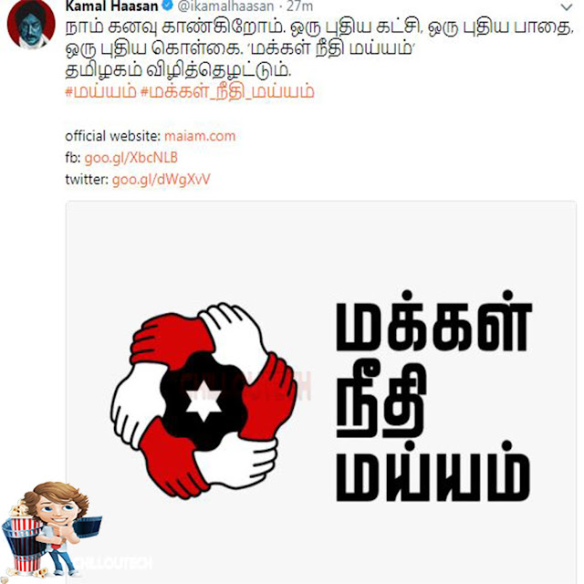 Kamal Haasan next step Makkal Needhi Maiam