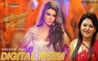 DIGITAL PREM - Rakhi Sawant, Momtaz Begum