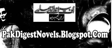 Uff Ye Andaazy Hamary Afsana By Narmeen Naeem Sareeho Pdf Free Download