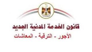 عاجل.. تعرف على إجازات المعلمين بعد إقرار مجلس النواب لقانون الخدمة المدنية الجديد