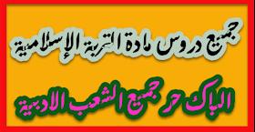 دروس التربية الاسلامية الباك حر اداب و علوم انسانية pdf مشاهدة و تحميل