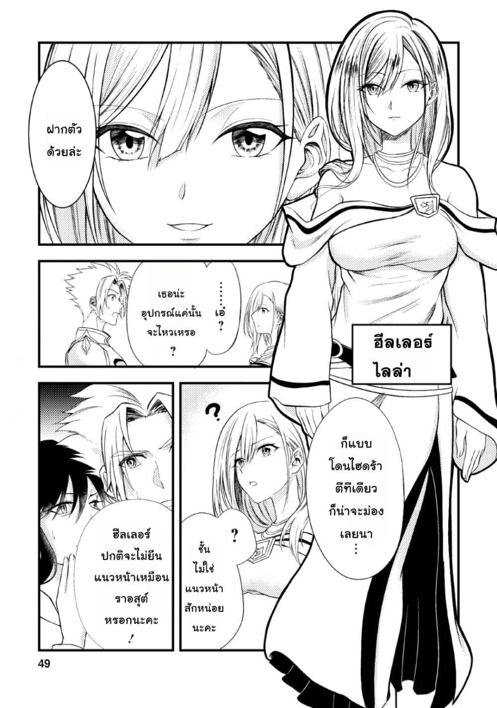อ่านการ์ตูน Party kara Tsuihou Sareta Sono Chiyushi Jitsuha Saikyou Nitsuki ตอนที่ 2 หน้าที่ 18