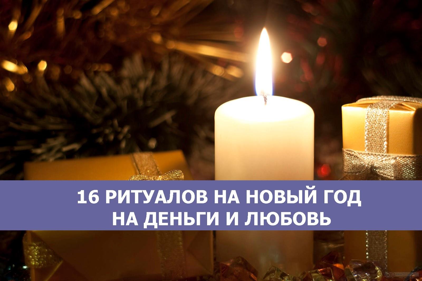 Новогодняя магия и её ритуалы