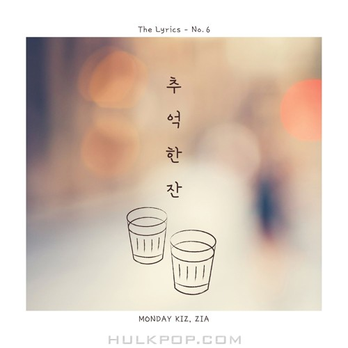 Monday Kiz, ZIA – 추억 한 잔 – Single
