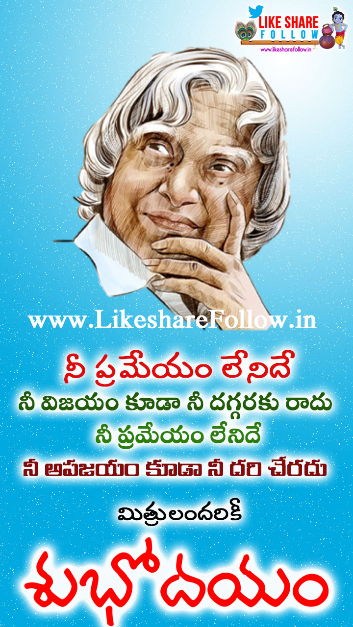 Telugu Good Morning Quotes With Abdul Kalam Messages Like Share Follow