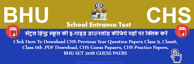 central hindu school entrance exam 2018 chs varanasi hostel