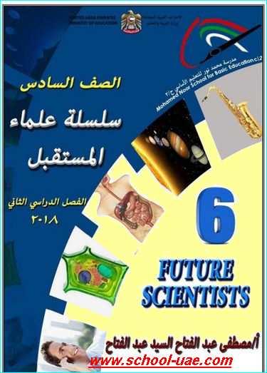 مذكرة العلوم للصف السادس الفصل الدراسى الثانى 2020 الامارات