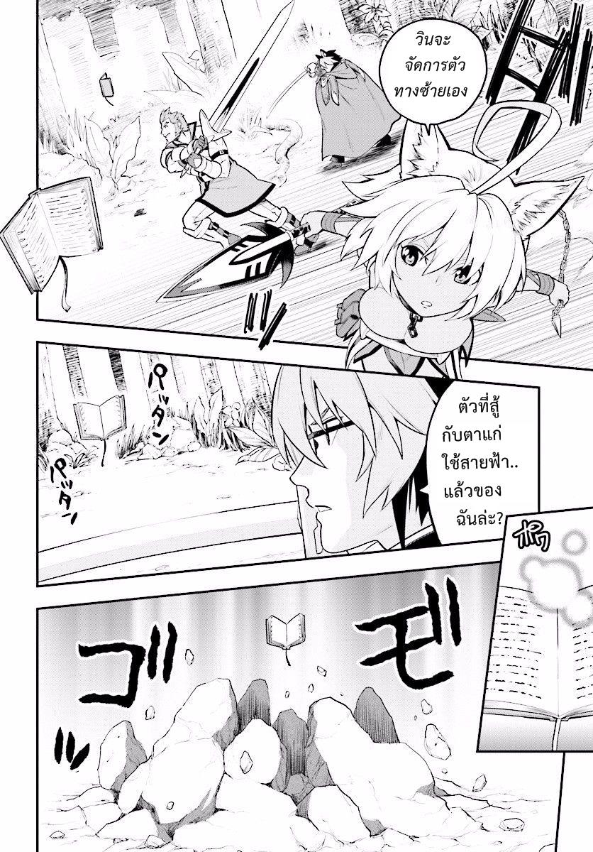 อ่านการ์ตูน Konjiki no Word Master 20 Part 3 ภาพที่ 20