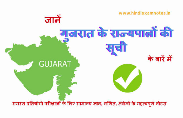 Know About the List of Governors of Gujarat in Hindi
