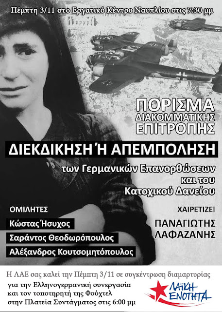 """Κάλεσμα της Λαϊκής Ενότητας Αργολίδας στην εκδηλωση για την """"Διεκδίκηση των Γερμανικών Επανορθώσεων"""" στο Ναύπλιο  (βίντεο)"""