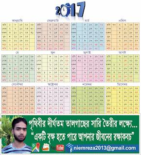 bangla english arabic calendar 2017