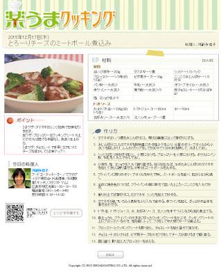 http://www.rcc-tv.jp/imanama/ryori/?d=20151217