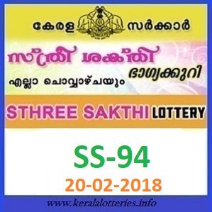 STHREE SAKTHI (SS-94) LOTTERY RESULT ON FEBRUARY 20, 2018