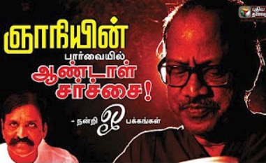 Andal issue: Gnani Sankaran's views | Video Courtesy – O!Pakkangal