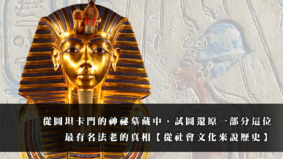 圖坦卡門,黃金面具,木乃伊,匕首,鐵,娜芙蒂蒂,佳士得,石棺,古埃及