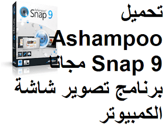 تحميل Ashampoo Snap 9 مجانا برنامج تصوير شاشة الكمبيوتر