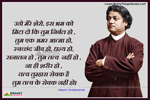Best Hindi Anmol Vachan-Hindi Sayings with Swami Vivekananda wallpapers, Vivekananda Success Hindi Saying