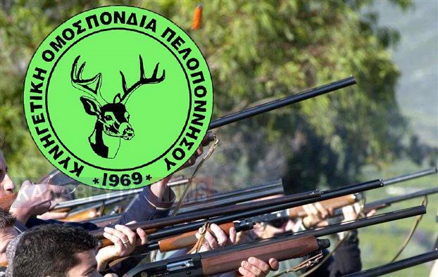 Το Σάββατο οι εκλογές των κυνηγών της Πελοποννήσου