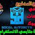 تحميل البرنامج المدفوع للنشر في المجموعات و زيادة المتابعين في الانستغرام | SocialAutobots