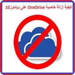 ايقاف OneDrive عند بدء التشغيل في نظام ويندوز 10 بسهولة