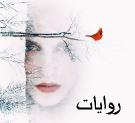 روايات سعوديه |  مالي وطن في نجد الا وطنها-العالم
