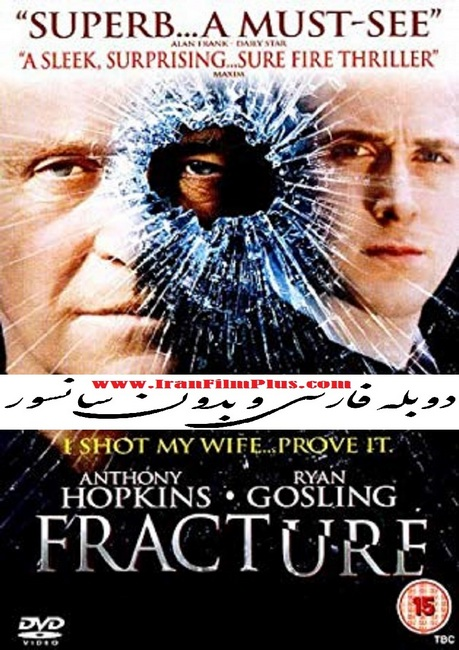 فیلم دوبله: شکستگی (2007) Fracture