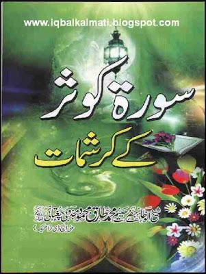 Surah Kausar Ke Karishmat by Hakim Tariq Mehmood