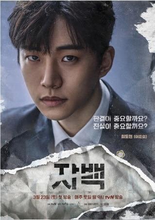 Biodata Terbaru Pemain Drama Confession1
