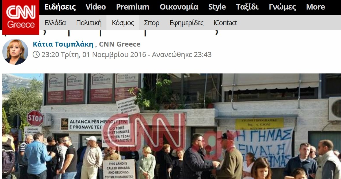 Image result for himara greece cnn