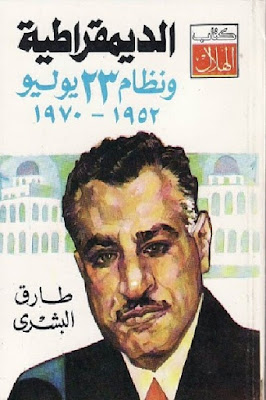 كتاب الديمقراطية ونظام 23 يوليو 1952 - 1970