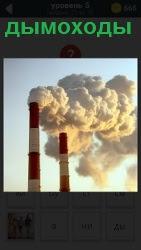 800 слов стоят трубы и как дымоходы дымят дымом 5 уровень