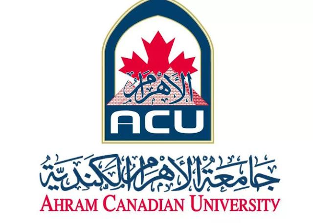 تنسيق ومصاريف جامعة الأهرام الكندية 2018-2019 كلية طب وصيدلة وهندسة