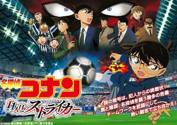 Detective Conan Movie 16: The Eleventh Striker BD
