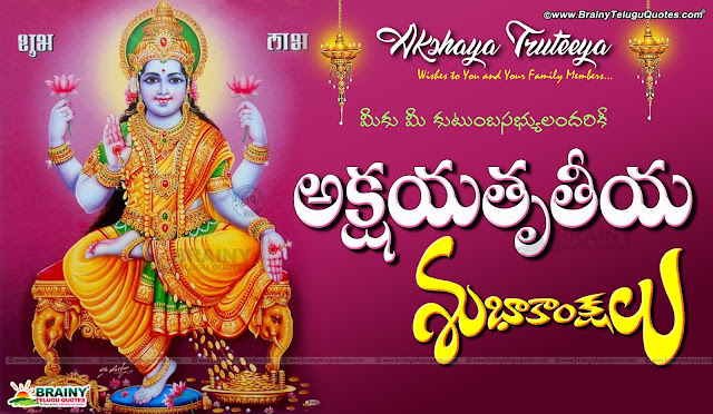 devotional greetings in Telugu, Goddess Lakshmi hd wallpapers with Quotes in Telugu