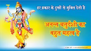 हर-प्रकार-के-दुखों-से-मुक्ति-देती-है-अनन्त-चतुर्दशी, संक्षमबनों इन हिन्दी में, संक्षम बनों इन हिन्दी में, sakshambano in hindi, saksham bano in hindi, हर प्रकार के दुखों से मुक्ति देती है-अनन्त चतुर्दशी  in hindi, भाद्रपद मास के शुक्लपक्ष को अनन्त चतुर्दशी कहा जाता है in hindi, इस दिन सृष्टि के पालनहार श्री हरि विष्णु की अनंत रूप में पूजा की जाती है in hindi, अनंत चतुर्दशी के दिन भगवान के अनंत के लिए व्रत की मान्यता है in hindi, अनंत चतुर्दशी का अपना बहुत विशेष महत्व है in hind, इस दिन अनंत सूत्र बांधा जाता है in hindi, स्त्रियां दाएँ हाथ और पुरुष बाएँ हाथ में अनंत सूत्र धारण करते है in hindi, यह सूत्र रेशम या सूत का होता है इस सूत्र में 14 गांठें लगाई जाती है in hindi, और साथ-साथ इस मंत्र का उच्चारण करना किया जाता है in hindi, अनंत संसार महासुमद्रे मग्रं समभ्युद्धर वासुदेव in hindi, अनंतरूपे विनियोजयस्व ह्रानंतसूत्राय नमो नमस्ते in hindi, हर प्रकार के दुखों से मुक्ति देती है-अनन्त चतुर्दशी  in hindi, भगवान विष्णु ने 14 लोक बनाएँ in hindi, जिनमें सत्य, तप, जन, मह, स्वर्ग, भुवः, भू, अतल, वितल, सुतल, तलातल, महातल, रसातल और पाताल शामिल है in hindi,  कहा जाता है कि अपने बनाए इन लोकों की रक्षा करने के लिए श्री हरि विष्णु ने अलग-अलग 14 अवतार लिए in hindi,  ऐसी मान्यता इस अनंत सूत्र धारण करने से सभी दुख और परेशानियां दूर हो जाती है in hindi, इस दिन व्रत करने के अलावा भगवान विष्णु सहस्त्रनाम स्तोत्र का पाठ करना चाहिए in hindi, इससे कभी भी धन की कमी नही रहती in hindi, हर प्रकार की उन्नति होती है in hindi, घर में खुशहाली बनी रहती है in hindi, संतान का सौभाग्य प्राप्त होता है in hindi, हर दुखों से मुक्ति मिलती है in hindi,  कहते है जब पाण्डव जुए में अपना सारा राज-पाट हारकर वन में कष्ट भोग रहे थे in hindi, तब भगवान श्रीकृष्ण ने उन्हें अनन्तचतुर्दशीका व्रत करने की सलाह दी थी in hindi, धर्मराज युधिष्ठिर ने अपने भाइयों तथा द्रौपदीके साथ पूरे विधि-विधान से यह व्रत किया in hindi, अनन्तचतुर्दशी-व्रत के प्रभाव से पाण्डव को अपनों दुखों से मुक्ति मिल गई in hindi, प्राचीन काल में सुमन्त नाम का एक नेक तपस्वी ब्राह्मण अपनी पत्नी दीक्षाथा के साथ रहता था in hindi, उनकी एक परम सुंदरी धर्मपराय