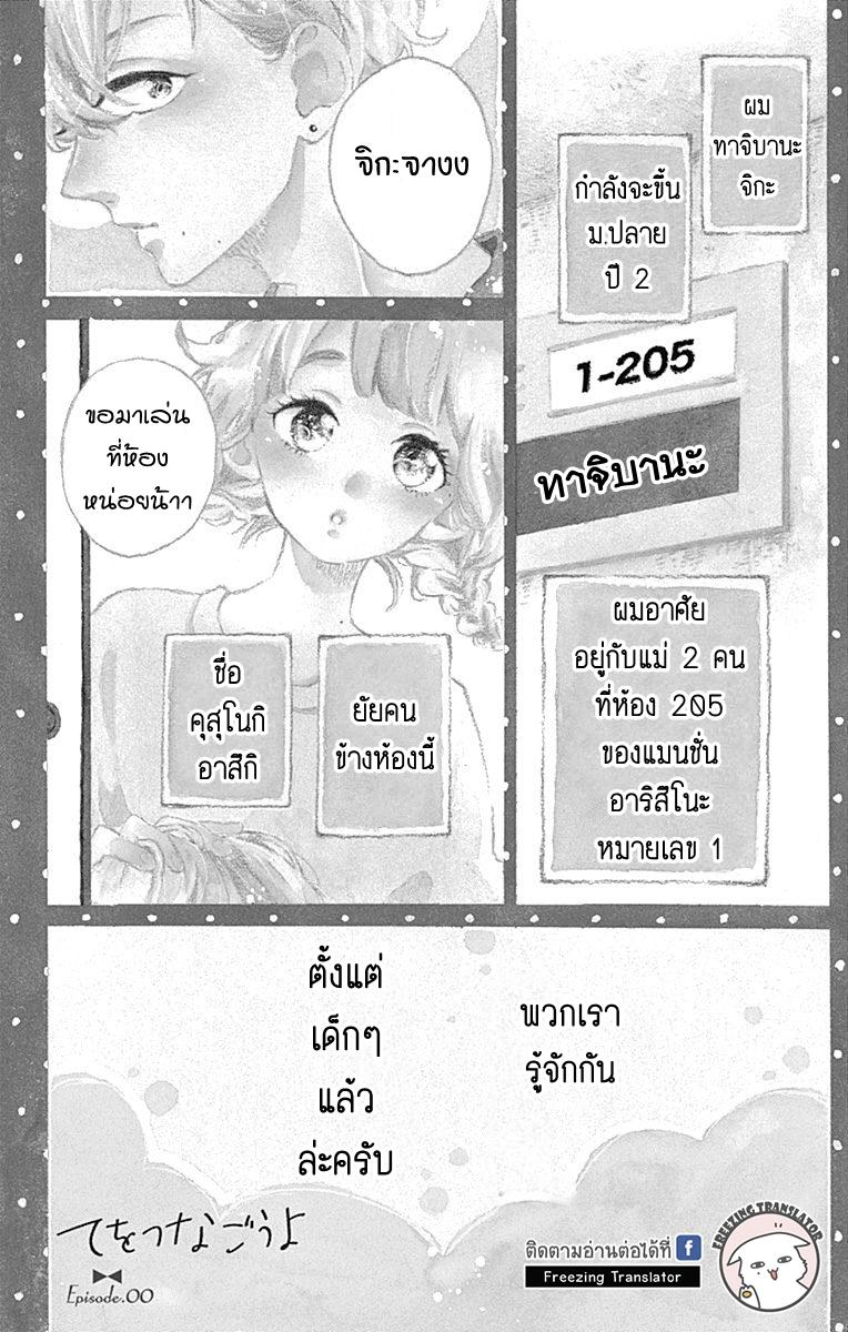 Te wo Tsunagou yo - หน้า 2