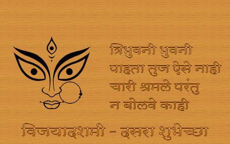 Happy Dasara Marathi SMS Images