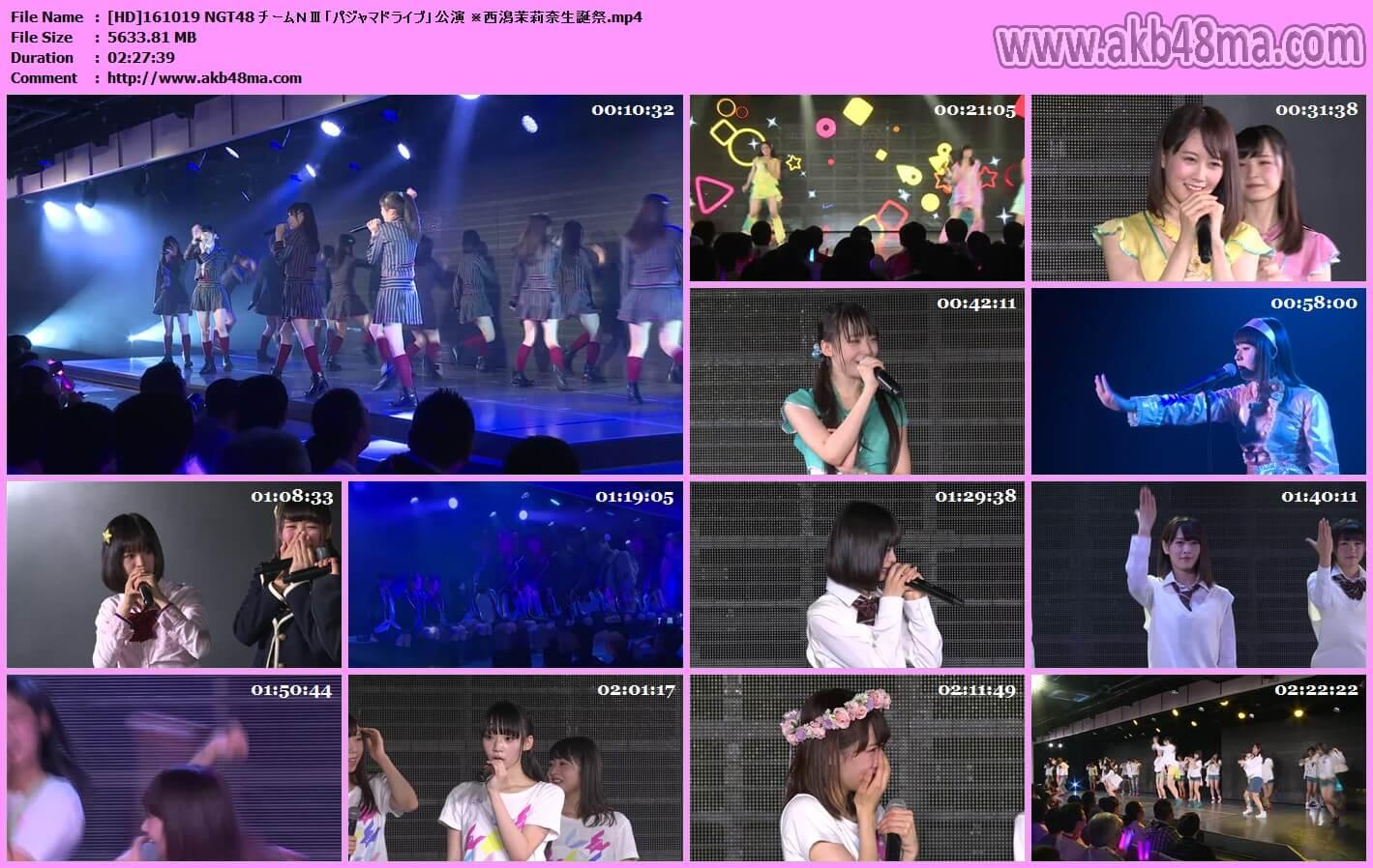 【公演配信】161019 NGT48 チームNⅢ「パジャマドライブ」公演