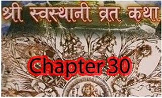 Shree Swasthani Brata Katha