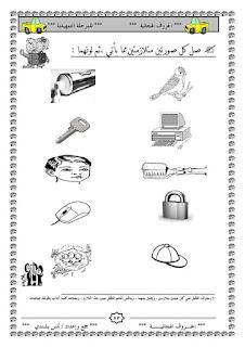 14 - مجموعة أنشطة متنوعة للتحضيري و الروضة