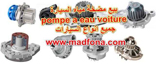 بيع مضخة مياه السيارة pompe a eau voiture جميع انواع السيارات