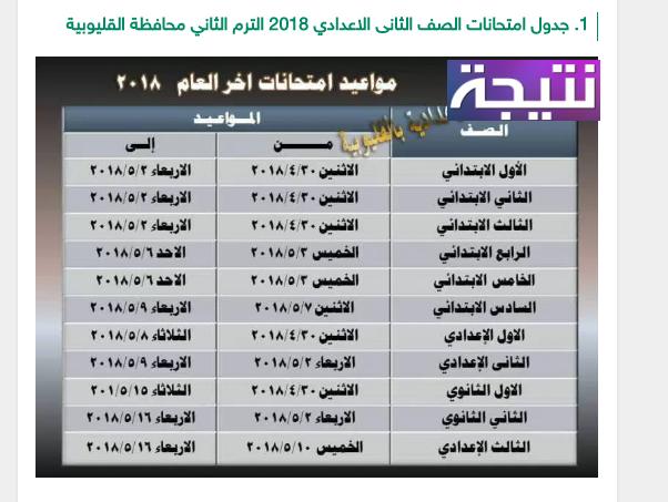 جدول امتحانات الصف الثاني الاعدادي الترم الثاني 2018