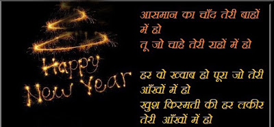 Advance Happy New Year 2017 Images Quotes Wishes , best lamha shayari images in hindi , Best latest fun maza jokes images , Best Latest funny jokes images for facebook whatsapp