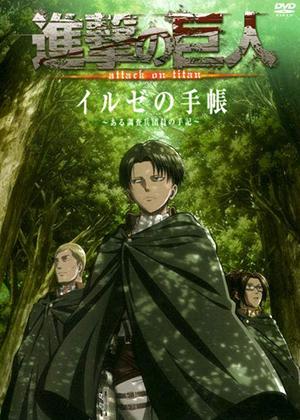 Shingeki no Kyojin OVA [03/03] [HD] [MEGA]