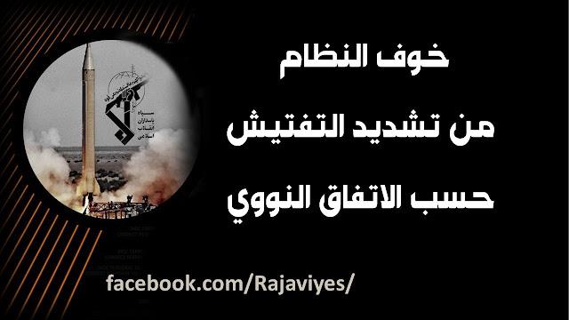 صحيفة تابعة لجناح خامنئي وموضوع التفتيش للمواقع العسكرية للنظام