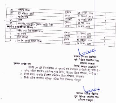 Haryana Govt. holidays 2019 public and Gazetted SCHOOL