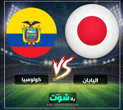 مشاهدة مباراة اليابان وكولومبيا بث مباشر اليوم 22-3-2019 في مباراة ودية