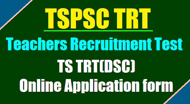 TSPSC TRT, TS TRT, TS Teachers Recruitment Test, TS DSC Online application form, How to apply, How to fill the application, Online applying Porcedure